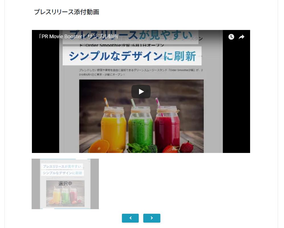 登録した動画は、プレスリリース掲載ページの動画コーナーに表示されます。動画はページ上で再生することができます。