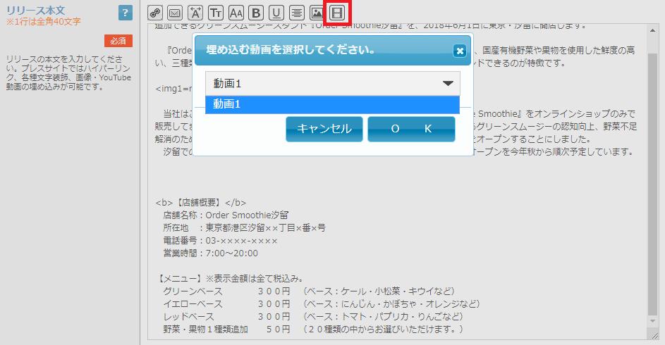 プレスリリース掲載ページのリリース本文中に、視聴しやすいサイズで動画が表示されます。