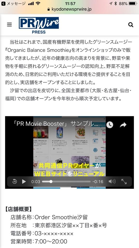 スマートフォンでも動画を視聴することができます。動画をタップすると全画面で再生できます①