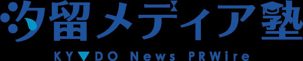 汐留メディア塾